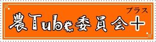 農Tube委員会プラス